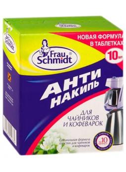 Антинакипь для чайников и кофеварок 10шт.