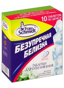 Таблетки для отбеливания Безупречная Белизна 10шт.